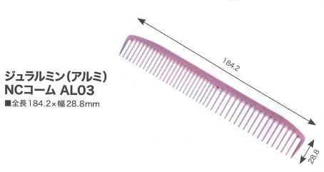 ジュラルミン(アルミ) NCコーム AL03 (ピンク/ゴールド/シルバー/ガンメタ)