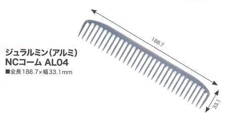 ジュラルミン(アルミ) NCコーム AL04 (ガンメタ/ゴールド/ピンク/シルバー)