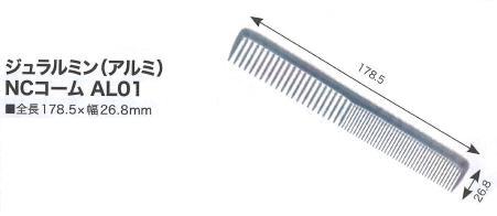 ジュラルミン(アルミ) NCコーム AL01 (シルバー/ゴールド/ピンク/ガンメタ)