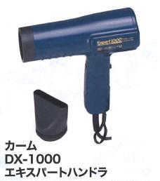 カーム DX-1000 エキスパートハンドラ 倉庫 新品 送料無料 8118007