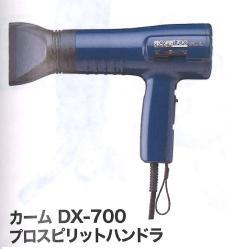 カーム DX-700 プロスピリットハンドラ 8118006