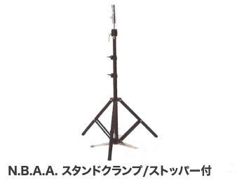 N.B.A.A. スタンドクランプ/ストッパー付 8151017