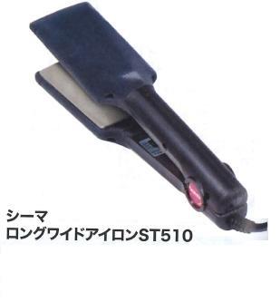 シーマ ロングワイドアイロン ST510 8106013
