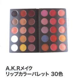 A.K.Rメイク リップカラー パレット 30色 8155003