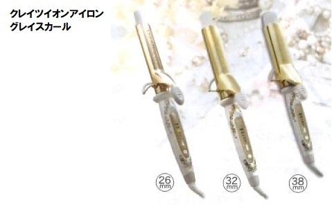 クレイツイオンアイロン グレイスカール (26mm・32mm・38mm)