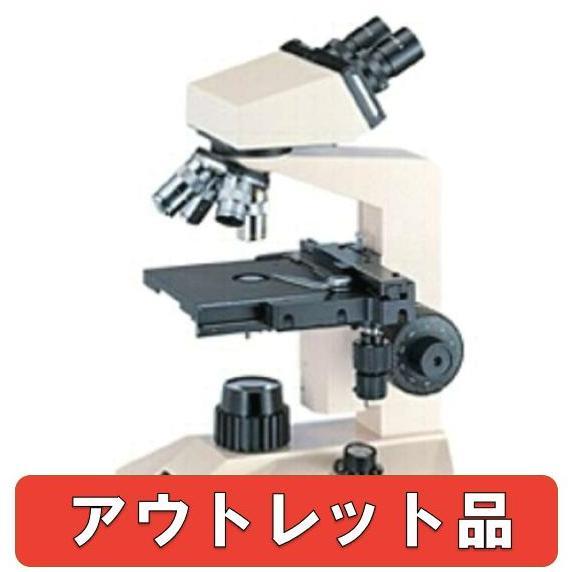 【展示品アウトレット】Vixen(ビクセン) 顕微鏡 FBL-1000 日本製 学校 研究 アウトレット 正規品
