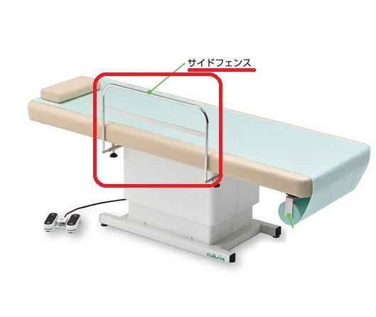 電動油圧式診察台 サイドフェンス KP-OPSF 幅700×高さ330(mm)【本体・クリニカルシーツは別売】