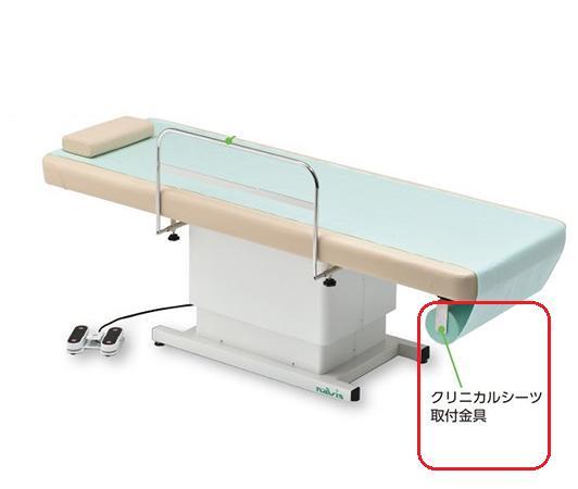電動油圧式診察台 クリニカルシーツ取付金具(1個) KP-OPCS 対応シーツ幅:370~570(mm)【本体・サイドフェンスは別売】