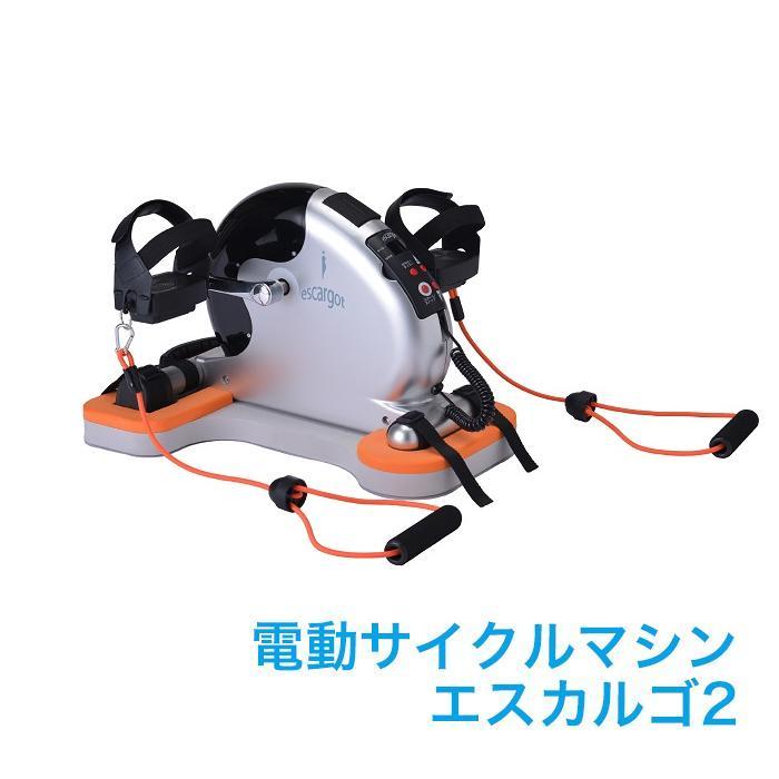 電動サイクルマシン エスカルゴ2 PBE-100(2) escagot2 ストレッチバンド付き 安定ボード付き