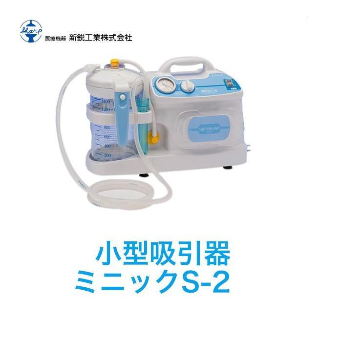 【あす楽】★吸引カテーテル5本付★ 新鋭工業 小型吸引器 ミニックS-2 MS2-1400 送料無料 8-7201-13