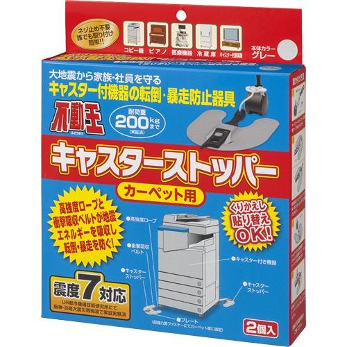 不二ラテックス 不動王キャスターストッパー カーペット用 FFT-012C 1パック(2個)