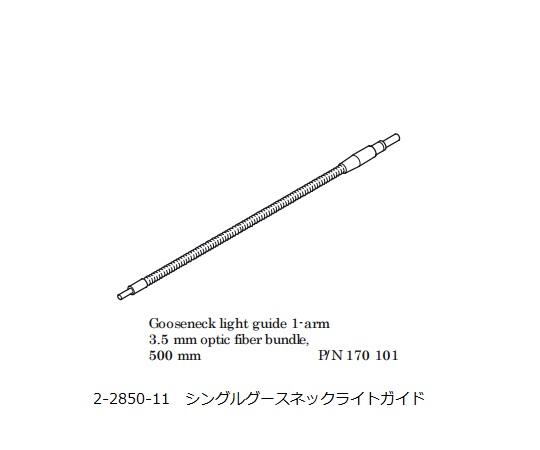 ファイバ照明LED光源 シングルグースネックライトガイド φ3.5L=500mm 2-2850-11 170101