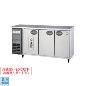 【代引き不可】福島工業株式会社 ヨコ型冷凍冷蔵庫 YRC-151PM2-E  冷凍室101L 冷蔵室205L W1500×D600×H800mm 95kg 内装ステンレス鋼板