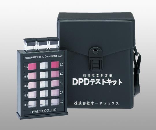 残留塩素測定器(DPDテストキット) 遊離残留塩素濃度0.1~2.0mg/l 1式