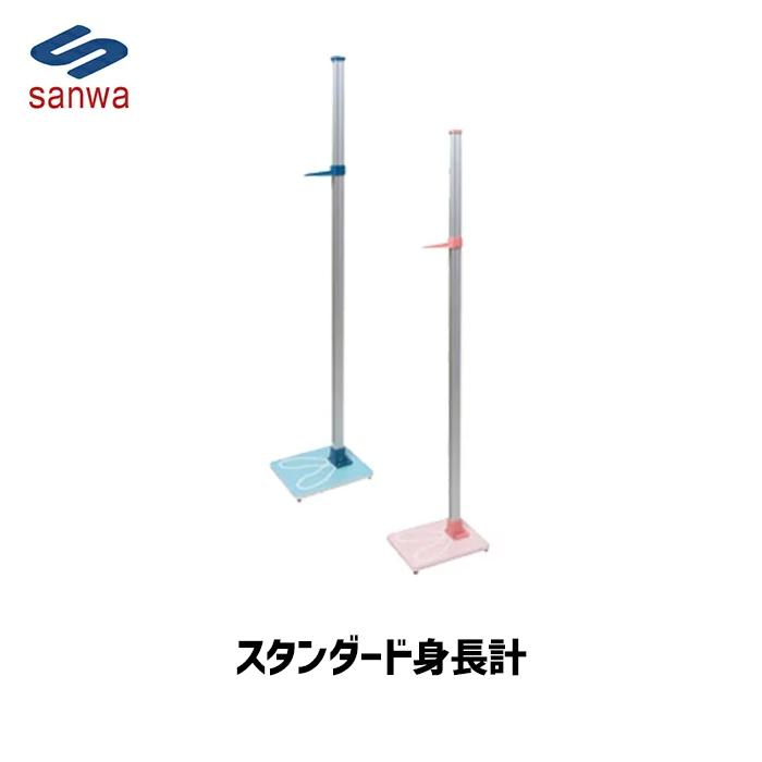 三和製作所 sanwaスタンダード身長計 ブルー/ピンク