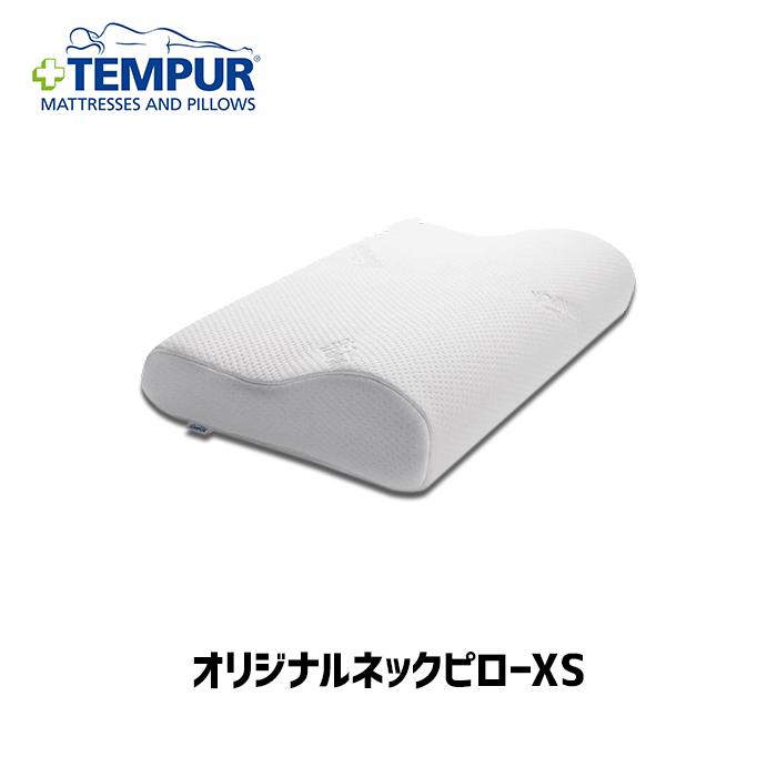 【代引不可】テンピュール(R) オリジナルネックピロー(低反発枕) XS エルゴノミック XS 【3年保証付き】