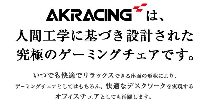 AKRacing Wolf (A 케이 레이싱・울프) 도박・오피스 체어 칼라전 3색게임용 체어