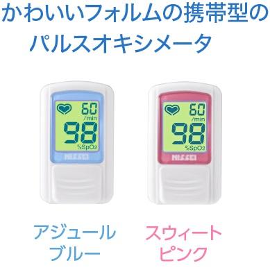 【送料無料】 パルスオキシメーター パルスフィット BO-600 日本精密測器(NISSEI) 安い/激安/コンパクト/簡単/使いやすい/日本製