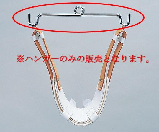 頸椎牽引用装具用ハンガー R-258-A