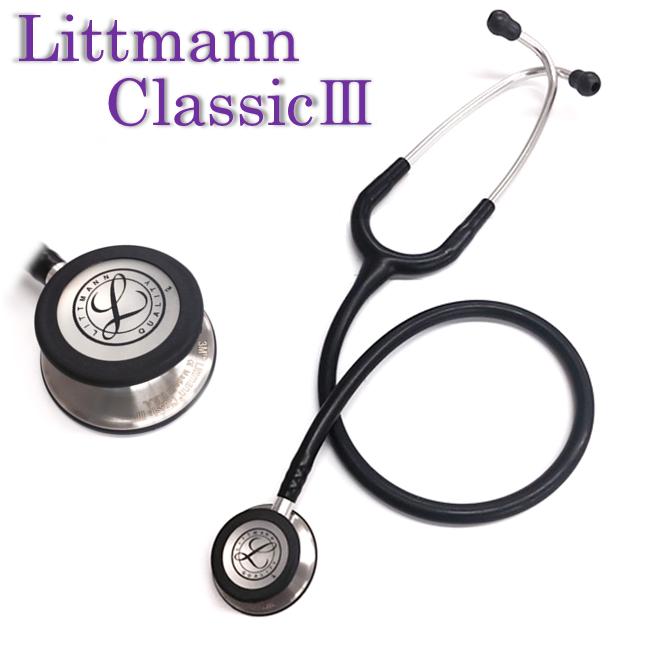 3M リットマン聴診器 ClassicIII(クラシック3) 【カラー全17色からお選びいただけます。】 並行輸入品 Classic3 クラシックiii