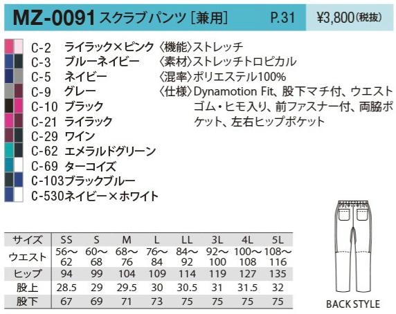 ミズノ(MIZUNO) 男女兼用スクラブパンツ MZ-0091  SS~5L 全11色 医療/病院/サロン/クリニック/男性用/女性用/メンズ/レディーズ/白衣