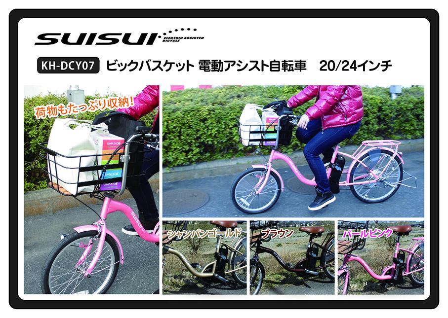 SUISUI 底床電動アシスト自転車 ビックバスケットタイプ KH-DCY07【北海道・沖縄・離島は別途送料】