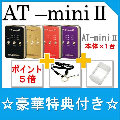 【豪華特典付】伊藤超短波 AT-mini2 AT ミニ2 2チャンネル同時出力でアスリートをさらに強力サポート