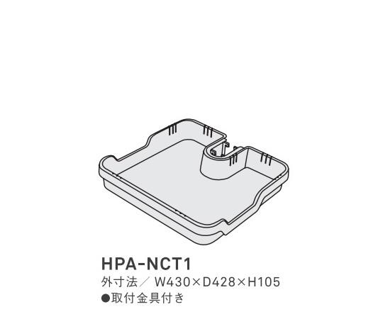 追加トレー 1個  ナーシングカート用 HPA-NCT1  430×428×105mm
