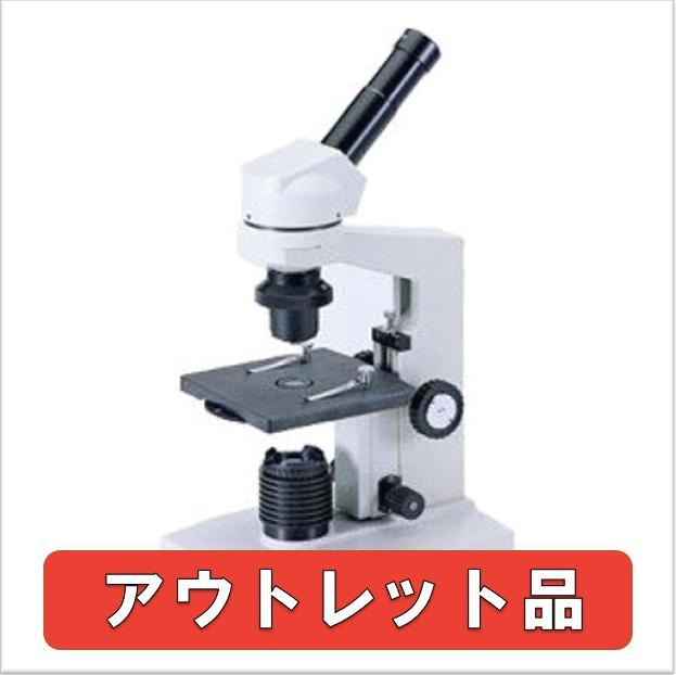 【展示品アウトレット】Vixen(ビクセン) 実習用大型顕微鏡 FM-600Z(ズーム式) 日本製 学校 研究 アウトレット 正規品