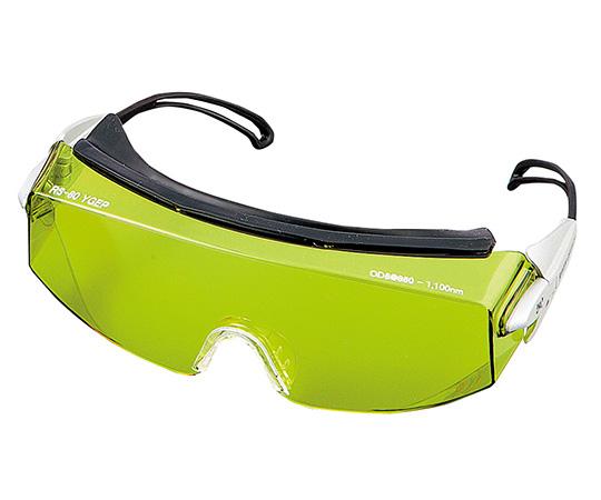レーザー保護めがね 1-3805-08 RS-80 YG-EP 1眼式
