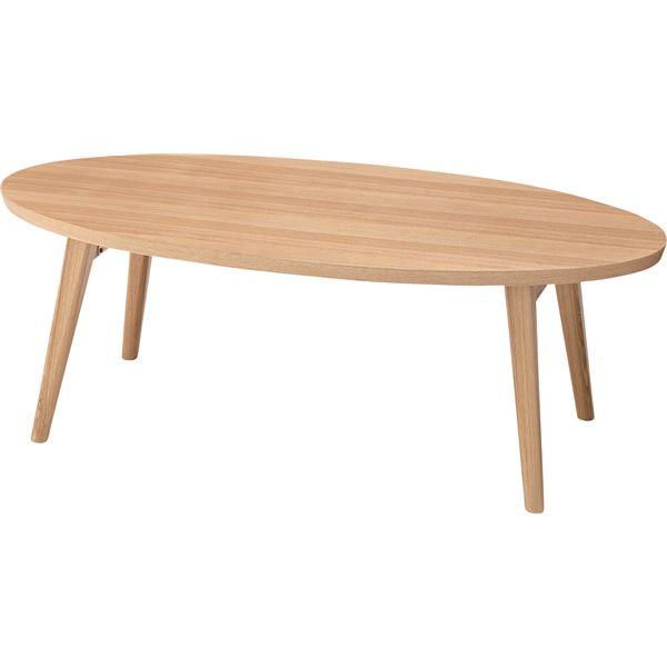 折りたたみ式 テーブル(クレラ フォールディングテーブル) オーバル形 木製HOT-543NA ナチュラル