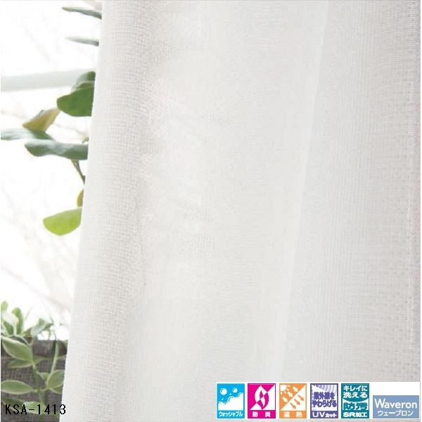 東リ 洗えるウェーブロンレースカーテン KSA-1413 日本製 サイズ 巾300cm×198cm 約2倍ヒダ 三ツ山 両開き仕様 Aフック (カラー:ホワイト 巾150cm×198cm 2枚組)