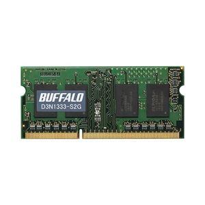 バッファロー PC3-10600(DDR3-1333)対応 204Pin用 DDR3 SDRAM S.O.DIMM2GB D3N1333-S2G