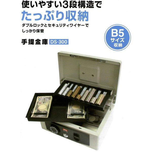 ダイヤル式 手提げ金庫/コインカウンター 【B5サイズ収納】 ダブルロック式 セキュリティーワイヤ付き