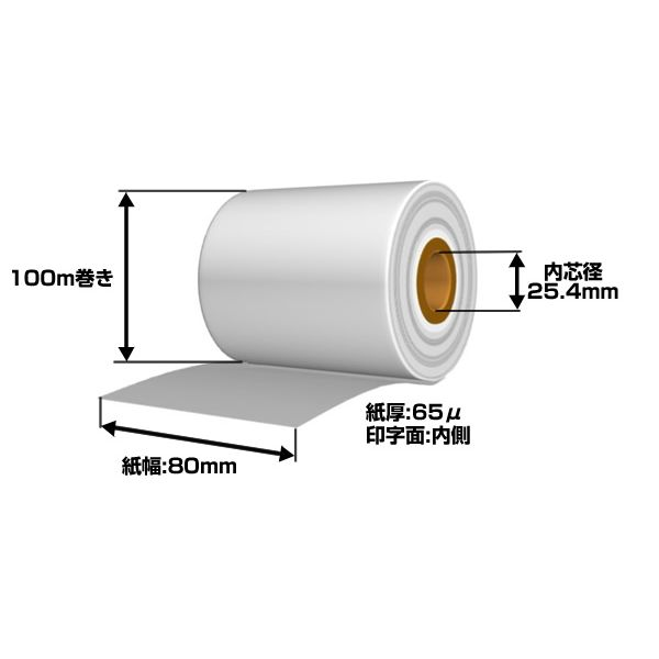 【感熱紙】80mm×100m×1インチ 裏巻き (40巻入り)