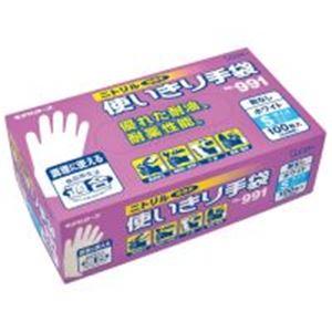 エステー ニトリル使いきり手袋/作業用手袋 【粉無 No.991ホワイト/S 12箱】