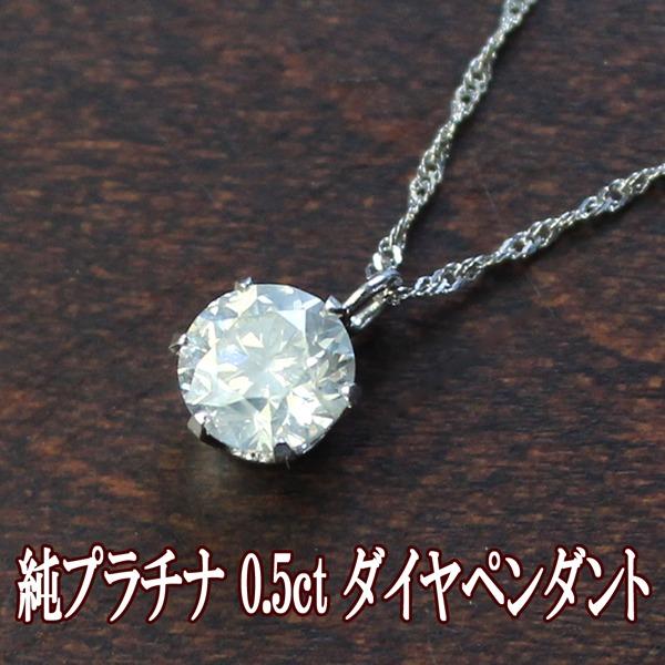 0.5ct 純プラチナ ダイヤモンド ペンダント ネックレス【代引不可】