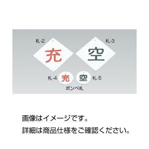 (まとめ)ボンベ札 札-3 空黒字【×30セット】