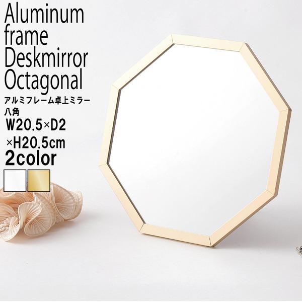 【12個セット】アルミフレーム卓上ミラー 八角(ゴールド/金) 鏡/ウォールミラー/壁掛け/2WAY/ 飛散防止加工/角度調整可/スリム/メイク/業務用/完成品/NK-275