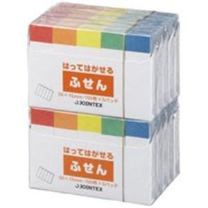 (業務用20セット) ジョインテックス 付箋/貼ってはがせるメモ 【50×15mm/色帯】 P300J-R10P