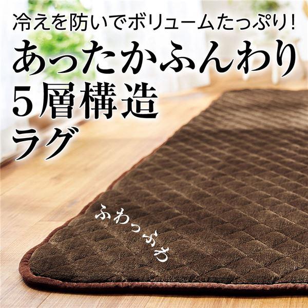 ふっくら5層構造断熱ラグマット 【長方形 200cm×290cm】 厚み約28mm ホットカーペットカバー/床暖房対応 ブラウン