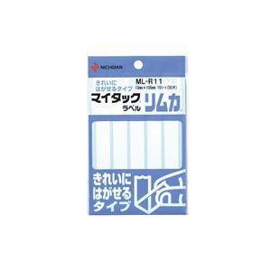 (業務用200セット) ニチバン ラベルシール/マイタック ラベル リムカ 【白無地】 きれいにはがせるタイプ ML-R11