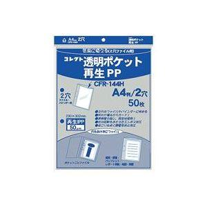 (業務用50セット) コレクト 透明ポケット 再生PP A4 2穴 CFR-144H