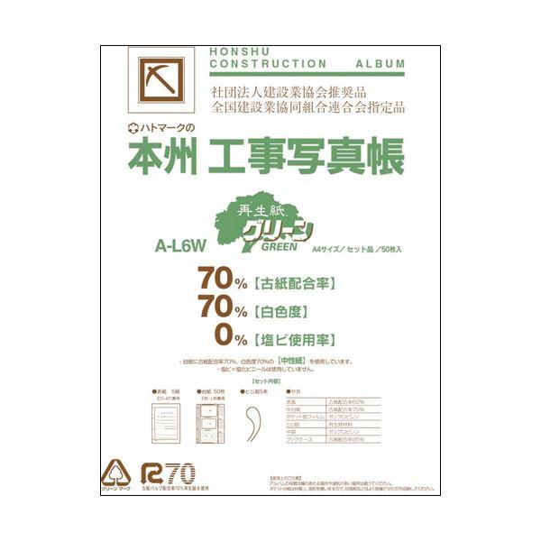 (まとめ) ピジョン 本州工事写真帳 工事用アルバムセット 2・4穴兼用 E・Lサイズ兼用台紙50枚付 A-L6W 1セット 【×3セット】