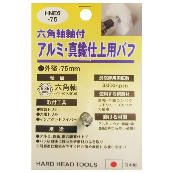 (業務用25個セット) H&H 六角軸軸付きバフ/先端工具 【アルミ・真鍮仕上用】 日本製 HNE6-75 〔DIY用品/大工道具〕