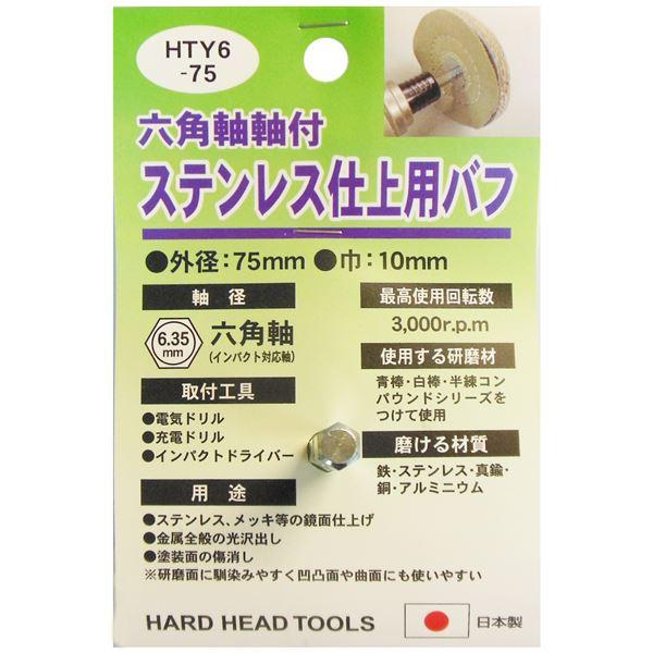 (業務用25個セット) H&H 六角軸軸付きバフ/先端工具 【ステンレス仕上用】 日本製 HTY6-75 〔DIY用品/大工道具〕