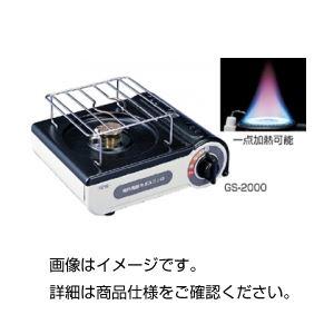 実験用ガスコンロ GS-2000B ボンベ3本付