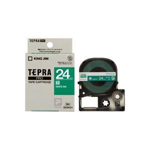 (業務用30セット) キングジム テプラPROテープ/ラベルライター用テープ 【幅:24mm】 SD24G 緑に白文字