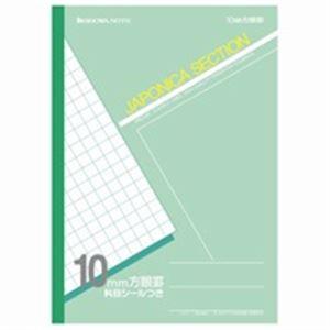 (業務用30セット) ショウワノート セクション方眼罫 10mm 緑 JS10G 10冊