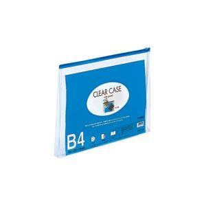 (業務用100セット) LIHITLAB クリアケース/クリアポーチ 【B4/ワイドマチ付き】 ヨコ型 F-75SM 藍
